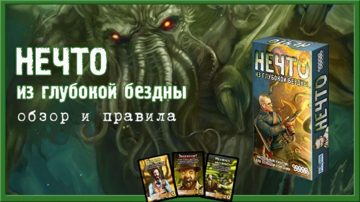Настольная игра «Нечто»: уничтожь жуткое Существо, иначе будешь повержен