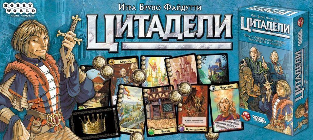 Настольная игра «Цитадели» - построить собственный город в жестоком средневековье