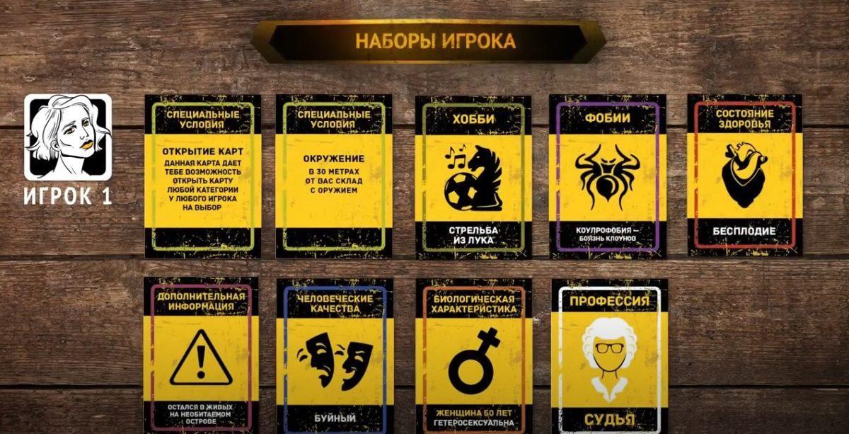 Настольная игра «Бункер» — чтобы стать одним из избранных, придется идти по головам