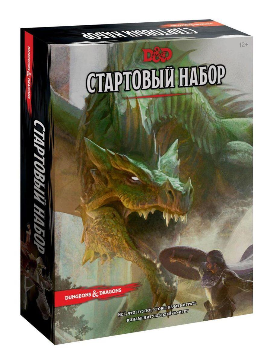 Настольная игра «Подземелья и Драконы» - мир ждет героических искателей приключений