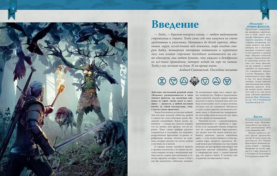 Настольная ролевая игра «Ведьмак» - погрузись в атмосферу мрачного Средневековья