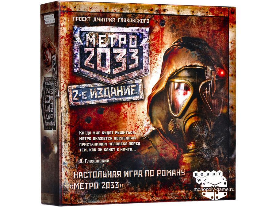 """""""Метро 2033. 2-е издание"""": полный обзор правил и особенностей настольной игры"""